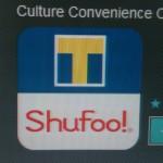 節約の味方! チラシを見るだけでTポイントが貯まる「Tポイント×Shufoo!」アプリを使ってみた