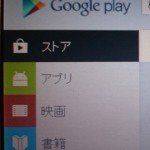 GooglePlay(グーグルプレイ)アプリで話題の映画「TED」をレンタルしてみた!
