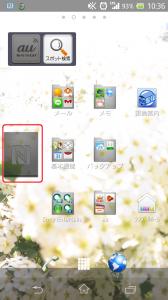 Screenshot_2013-07-02-10-36-17