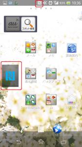 Screenshot_2013-07-02-10-36-25