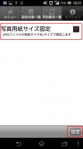 Screenshot_2013-07-24-18-01-56