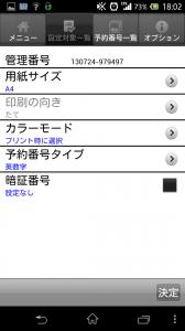 Screenshot_2013-07-24-18-02-26