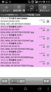 Screenshot_2013-07-25-04-13-53