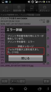Screenshot_2013-07-25-04-14-25