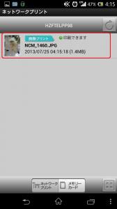 Screenshot_2013-07-25-04-15-25