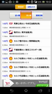 Screenshot_2013-07-28-19-53-32