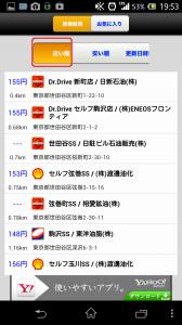 Screenshot_2013-07-28-19-53-44