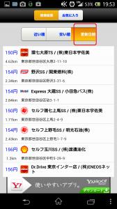 Screenshot_2013-07-28-19-53-53