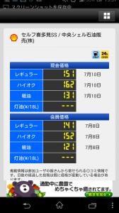 Screenshot_2013-07-28-19-57-06