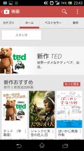 Screenshot_2013-07-28-23-43-44