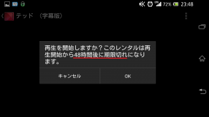 Screenshot_2013-07-28-23-49-00