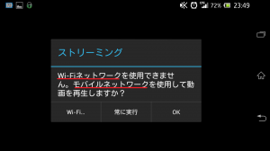 Screenshot_2013-07-28-23-49-09