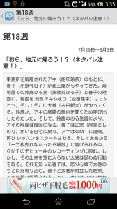 Screenshot_2013-07-30-03-35-18