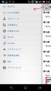 Screenshot_2013-07-30-03-35-50
