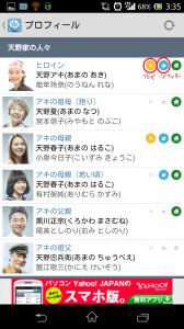 Screenshot_2013-07-30-03-35-58