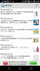 Screenshot_2013-07-30-03-39-25