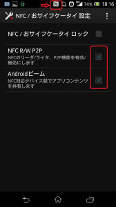 Android ビーム4