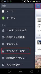 プライバシー1