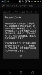 Android ビーム3