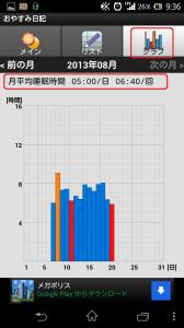 Screenshot_2013-08-20-09-36-42 - コピー