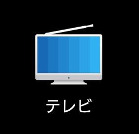 スマホでテレビを観る設定方法、内蔵ワンセグチューナーの使い方