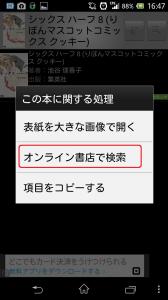 Screenshot_2013-08-19-16-47-31 - コピー