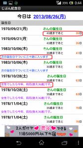 Screenshot_2013-08-26-00-44-31 - コピー