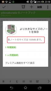 Screenshot_2013-08-04-23-18-34