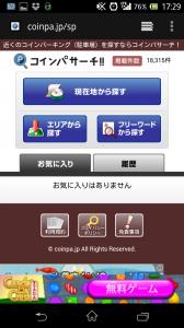 Screenshot_2013-08-05-17-29-37
