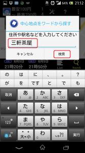 Screenshot_2013-08-05-21-12-36
