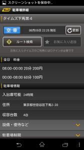 Screenshot_2013-08-05-22-30-44