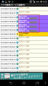 Screenshot_2013-08-07-08-36-00