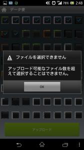 Screenshot_2013-08-12-02-48-36