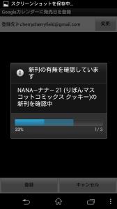Screenshot_2013-08-19-16-43-49