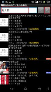 Screenshot_2013-08-20-01-21-02