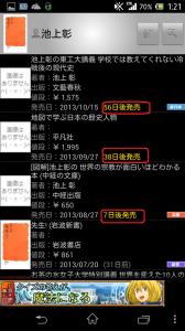 Screenshot_2013-08-20-01-21-49