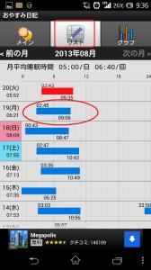 Screenshot_2013-08-20-09-36-21