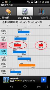 Screenshot_2013-08-20-09-36-36