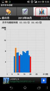 Screenshot_2013-08-20-09-36-42