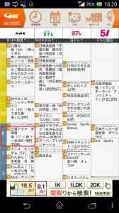 Screenshot_2013-08-25-16-20-05