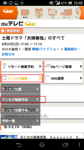 Screenshot_2013-08-25-16-48-21