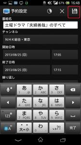 Screenshot_2013-08-25-16-48-29