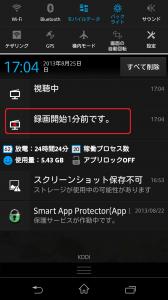 Screenshot_2013-08-25-17-04-35