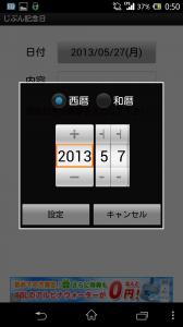 Screenshot_2013-08-26-00-50-27
