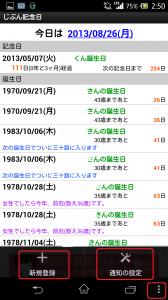 Screenshot_2013-08-26-02-50-45