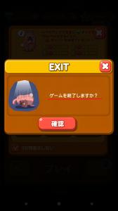 終了ボタン