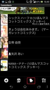 Screenshot_2013-08-19-16-49-09 - コピー