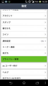 Screenshot_2013-09-25-16-39-04