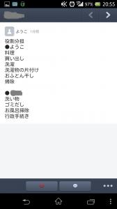 Screenshot_2013-10-02-20-55-44 - コピー