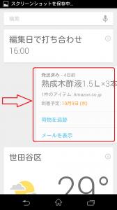 Screenshot_2013-10-08-14-12-44 - コピー